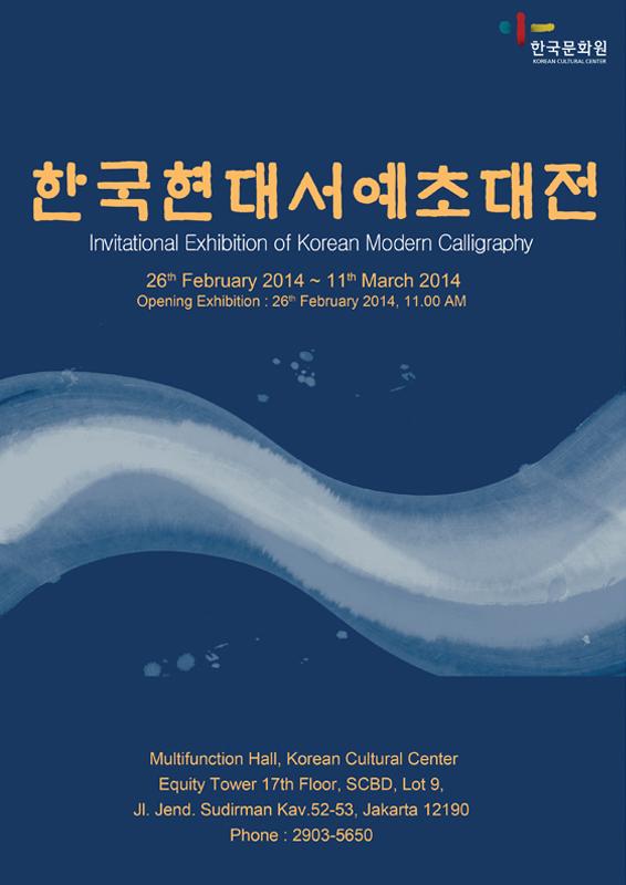 한국현대서예초대전